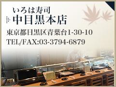 いろは寿司中目黒本店